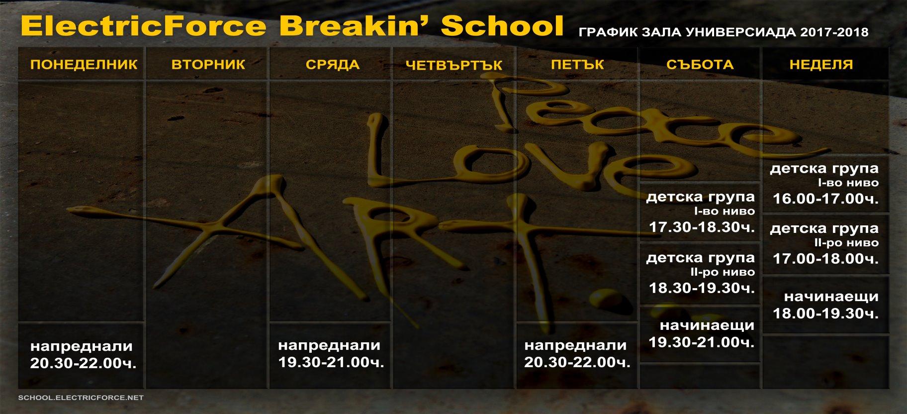 schedule_2017-2018