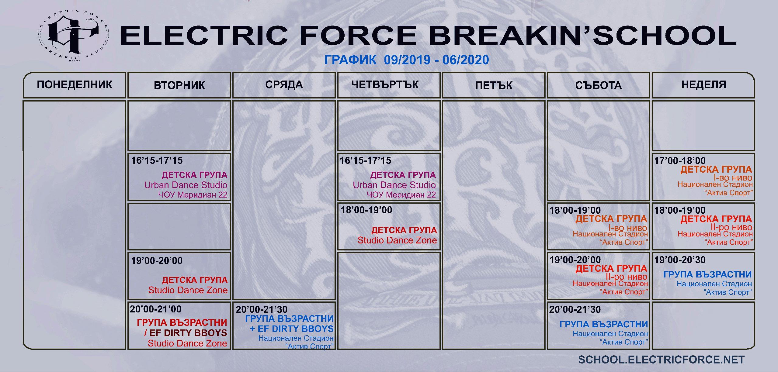 Schedule_09_2019_06_2020N